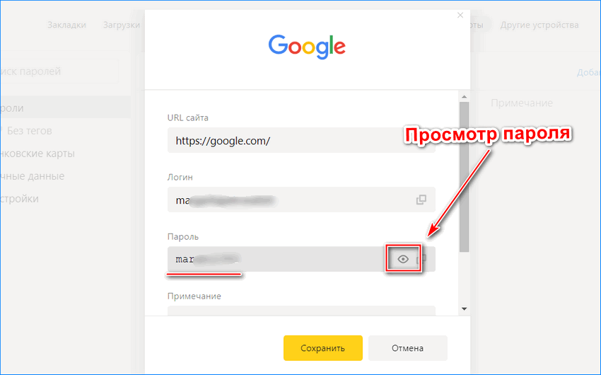 Просмотр пароля в Яндекс браузере
