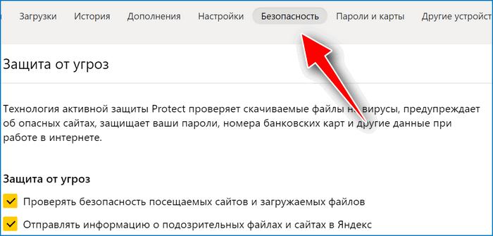 Protect Яндекс