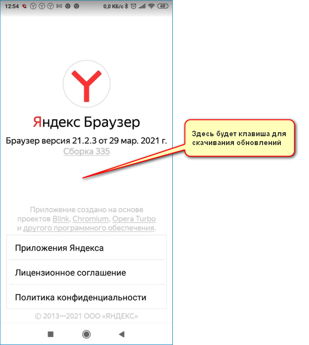 Проверка версии Yandex