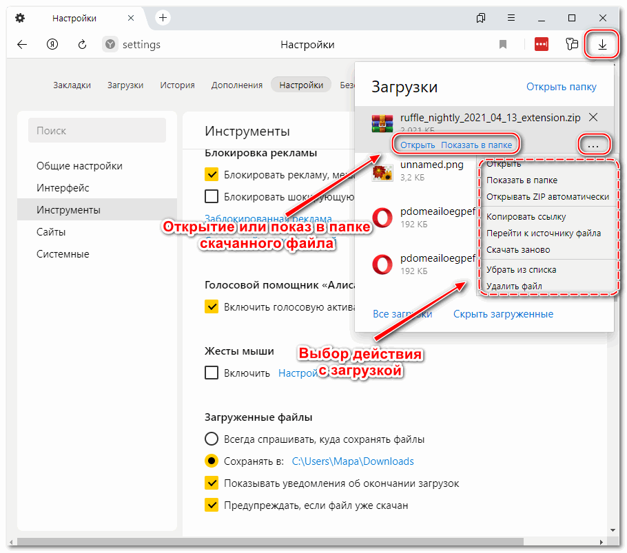 Работа с загрузкой в Яндекс браузере