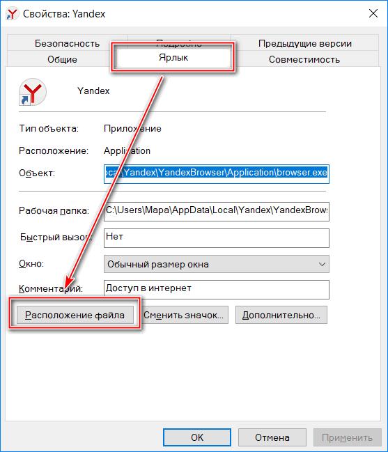 Расположение файла Яндекс браузера