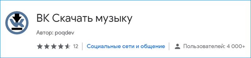 Расширение VK Скачать Музыку