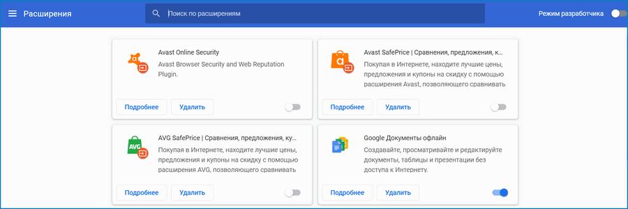 Расширения Google