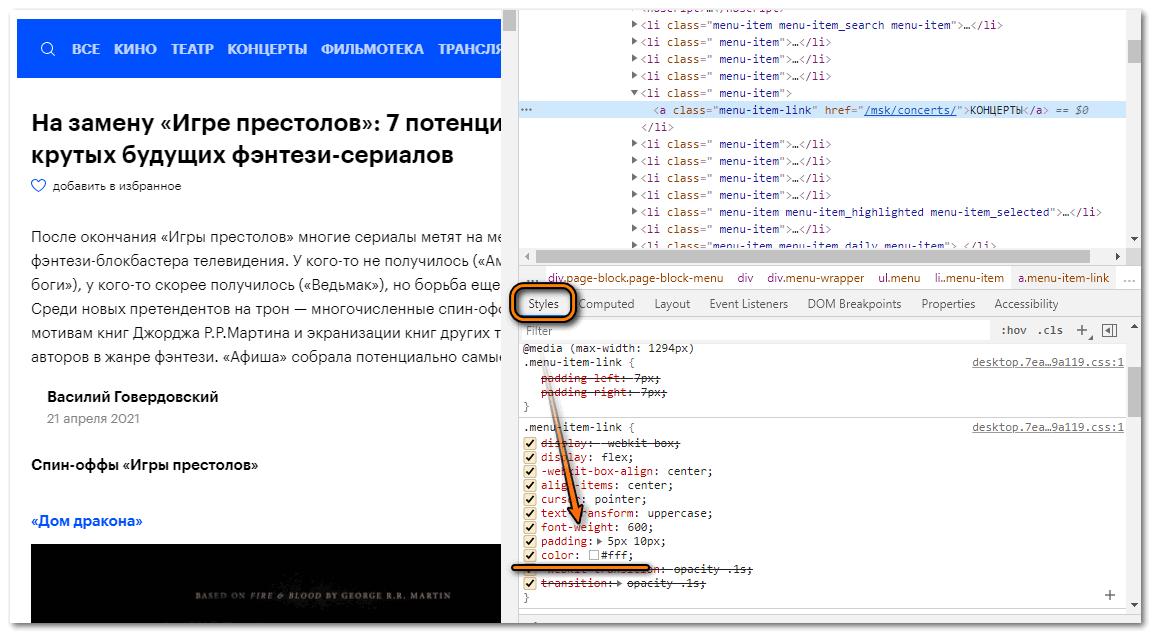 Редактирование цвета в консоли Яндекс браузера