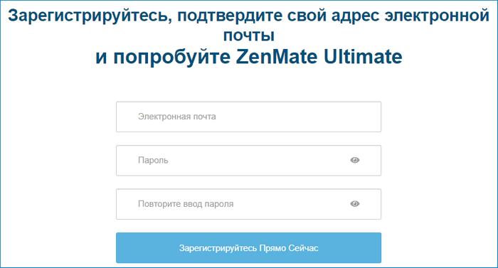 Регистрации Zenmate