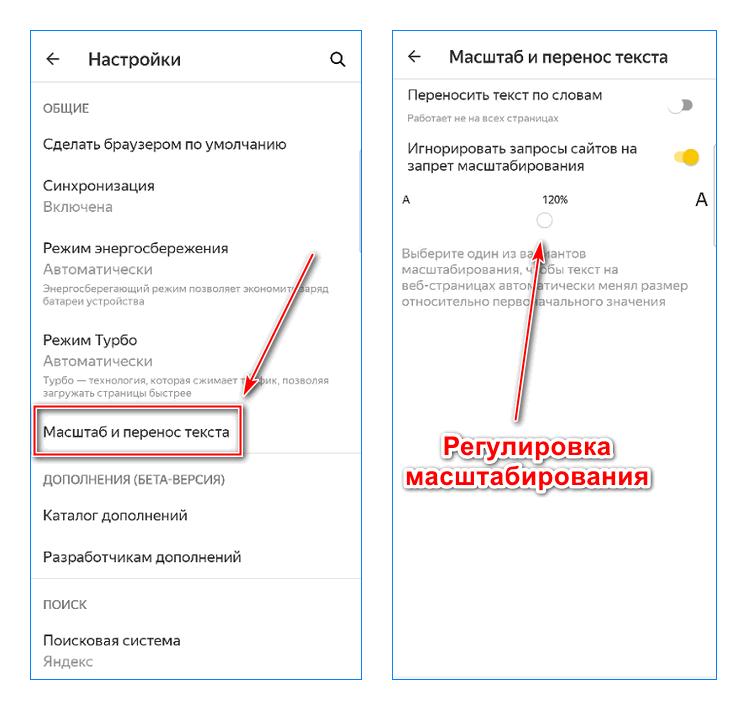 Регулировка масштаба в мобильном Яндекс браузере