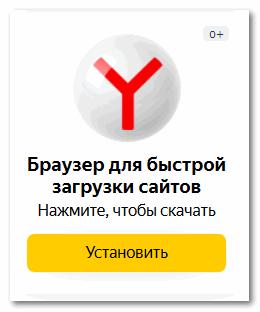 Рекламный баннер Яндекс Браузера