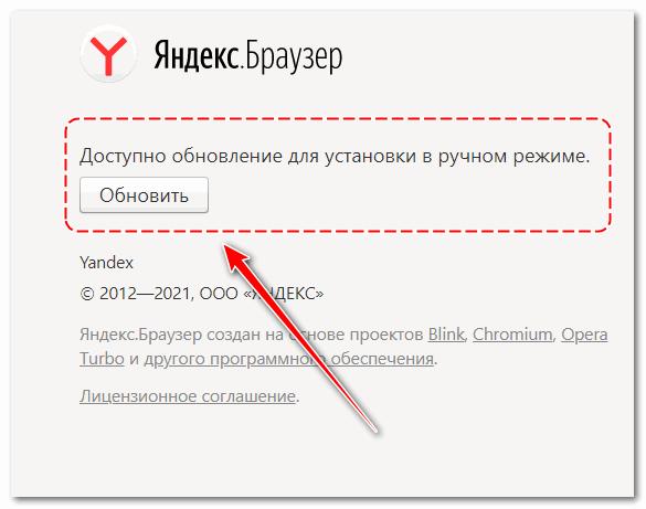 Ручное обновление Яндекс Браузера