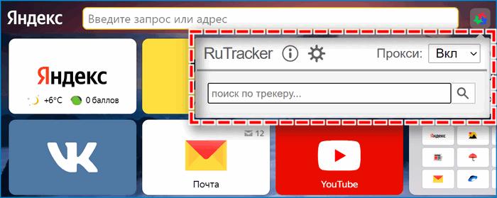 Рутрекер интерфейс