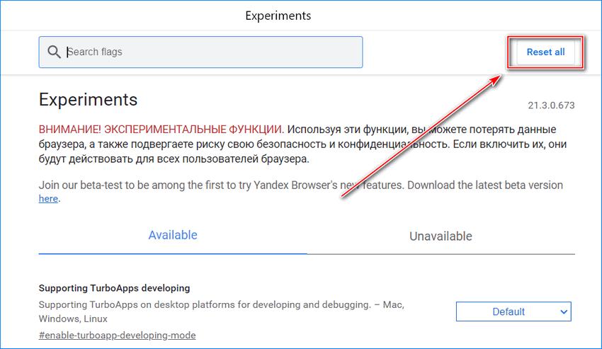 Сброс настроек в скрытом разделе Яндекс браузера