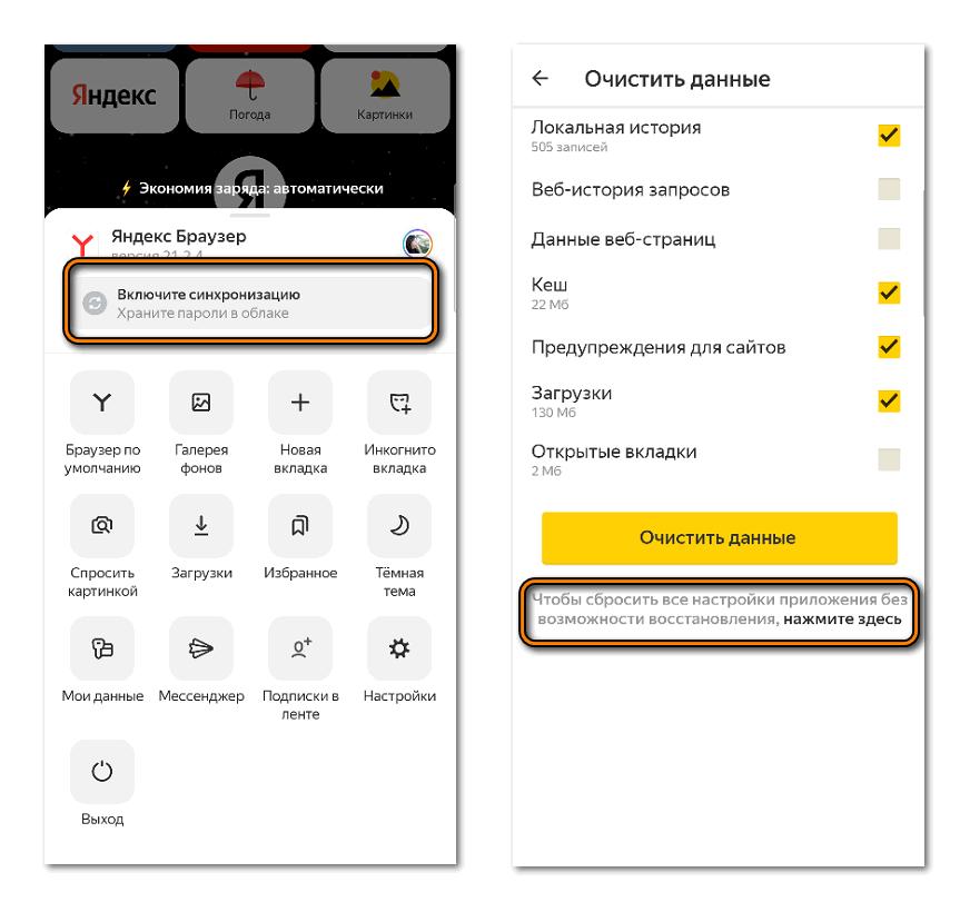 Сброс всех настроек мобильного Яндекс браузера