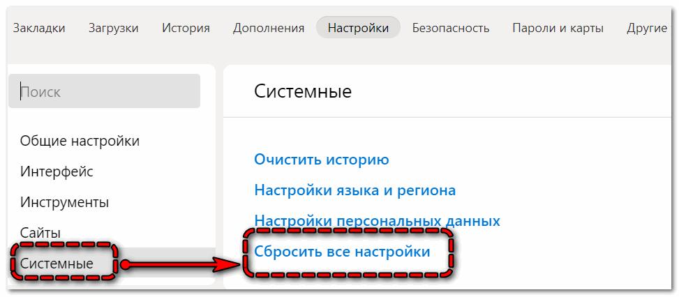 Сбросить настройки Яндекс