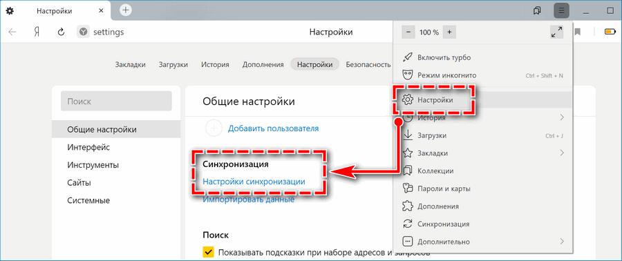 Синхронизация Yandex Portable