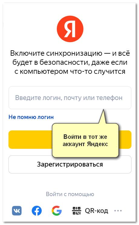 Синхронизация Яндекс