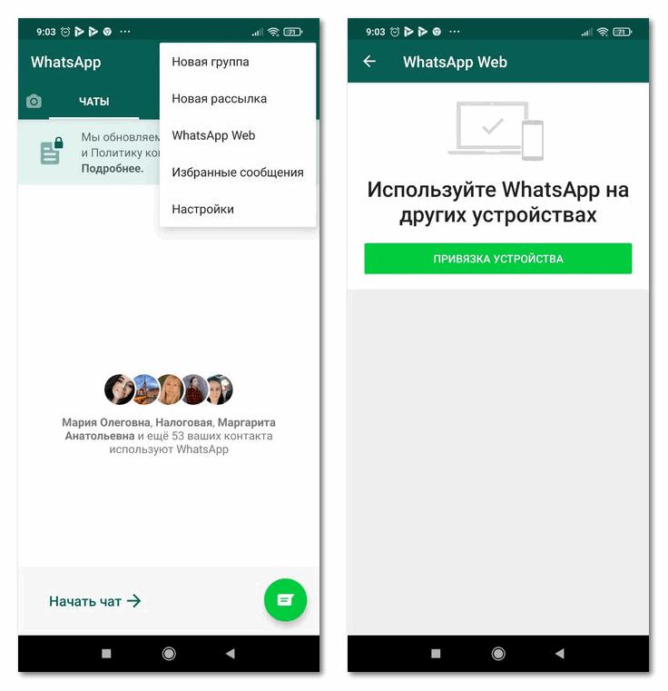 Синхронизация WhatsApp Web с мобильным прилоджением