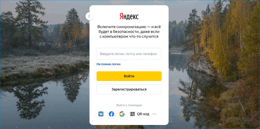 Синхронизировать Yandex Portable