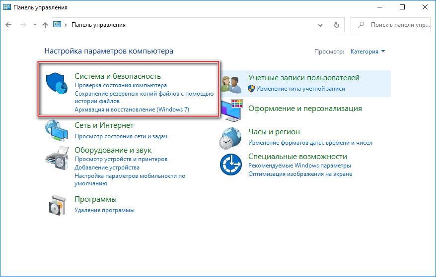 Система и безопасность Windows