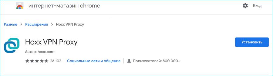Скачать Hoxx VPN Proxy