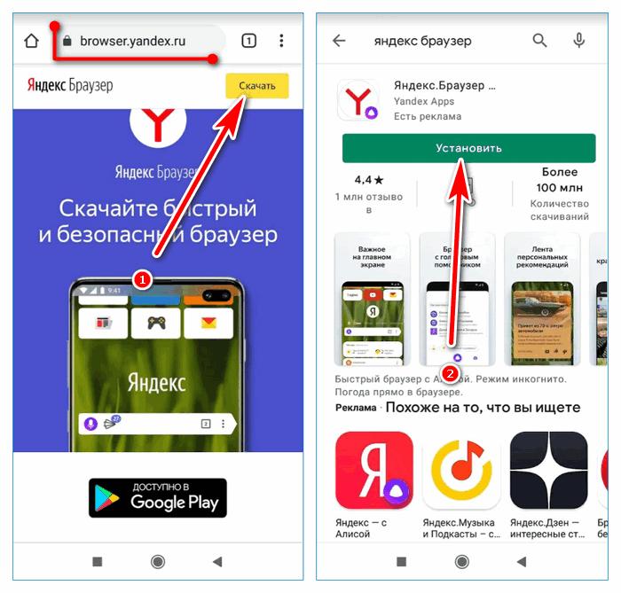 Скачать через сайт Yandex