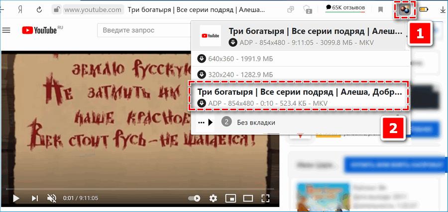 Скачать видео DownloadHelper