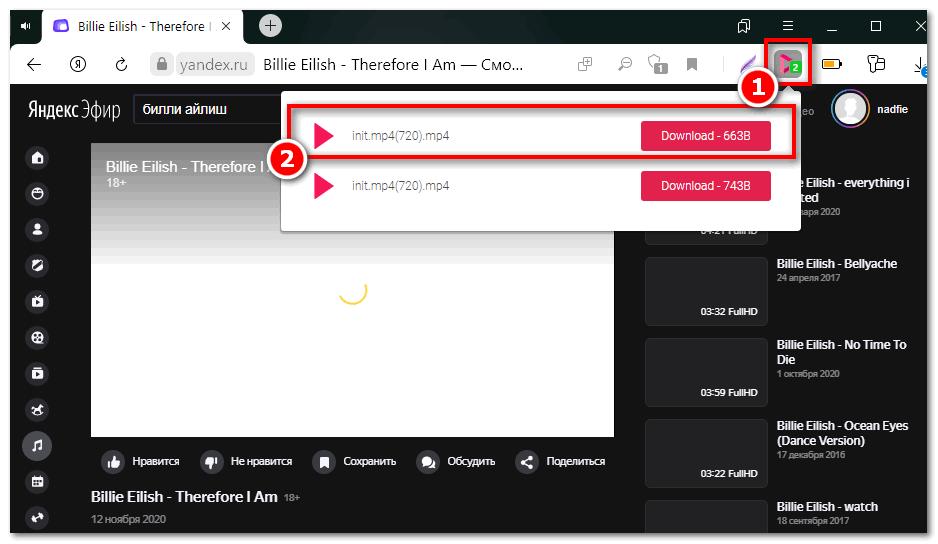 Скачать видео через Video Download в Yandex Browser