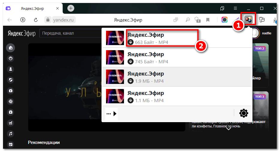 Скачать видео через Video Helper в Yandex Browser