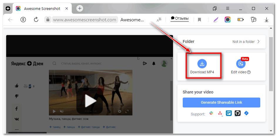Скачайте видео в Яндекс Дзен