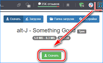Скачивание через Yandex Music Fisher