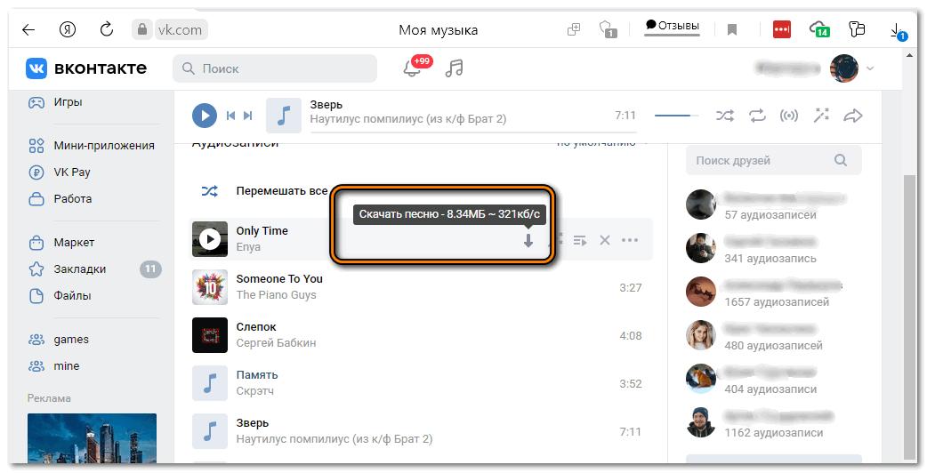 Скачивание музыки через Skyload