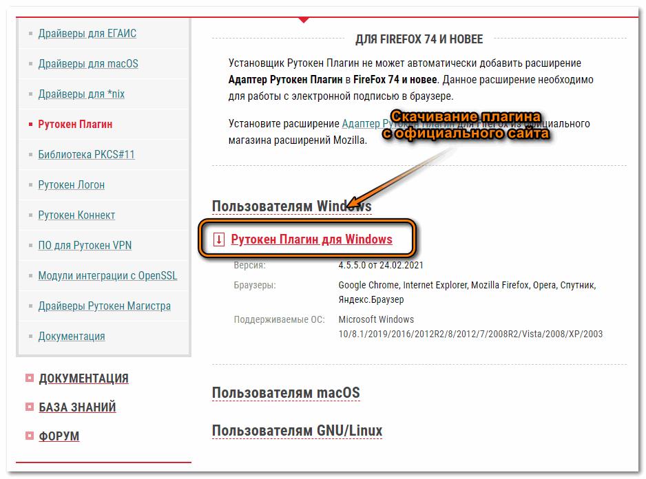Скачивание рутокен плагина с официального сайта