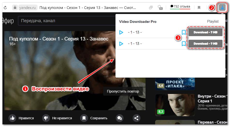 Скачивание видео через Video Downloader Pro