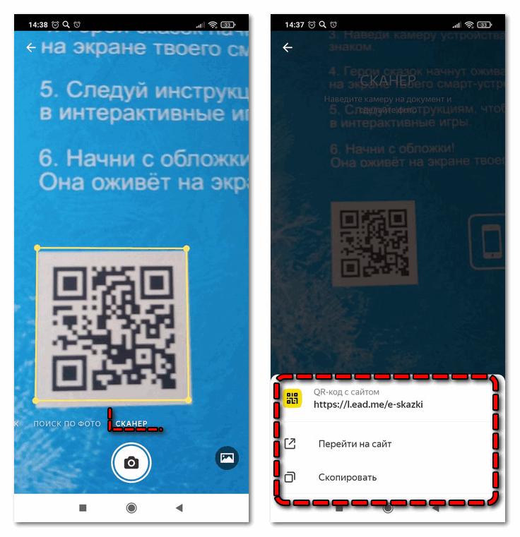 Сканирование штрих кода в Яндекс Браузере