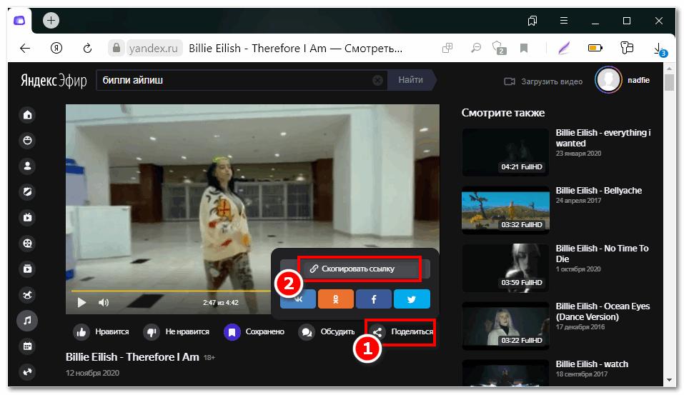 Скопируйте ссылку на видео в Yandex Browser