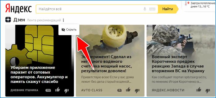 Скрыть Яндекс Дзен