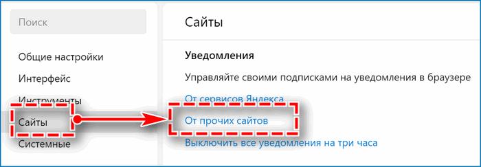 Скрыть уведомления сайтов