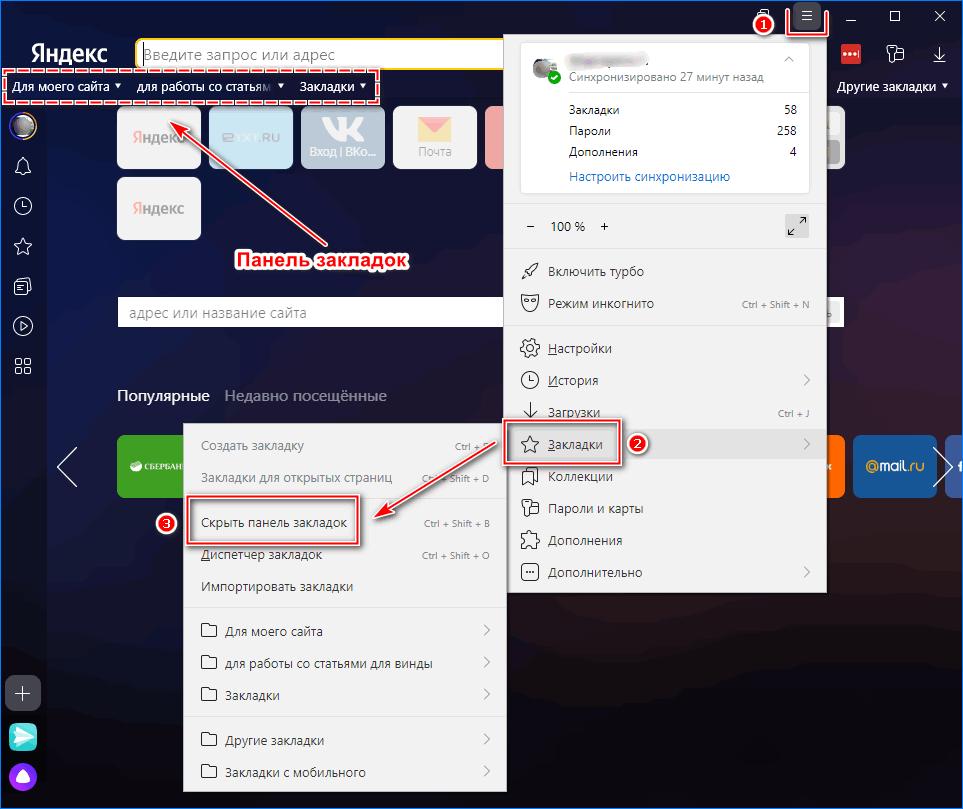 Скрытие панели закладок в Яндекс браузере
