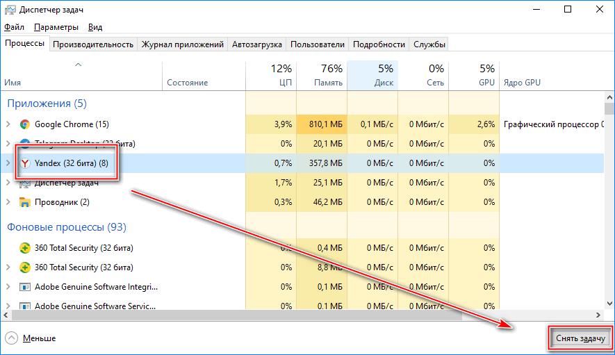 Снятие задачи Яндекс браузера в Диспетчере задач