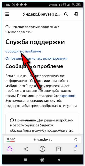 Сообщить об ошибке Yandex