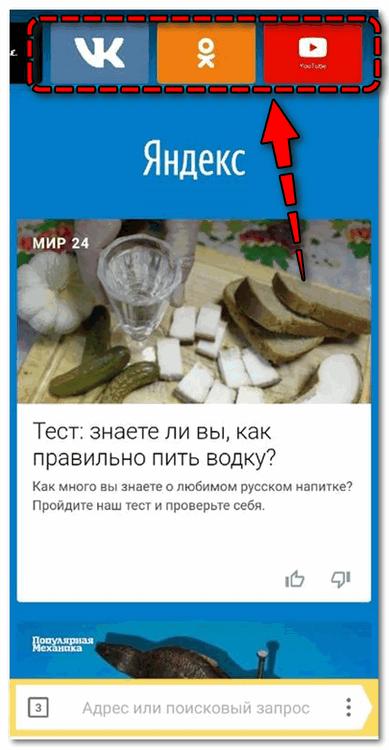 Соцсети на главной Яндекс lite