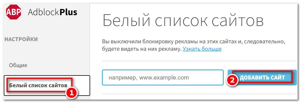 Создайте белый список в Adblock в Yandex Browser