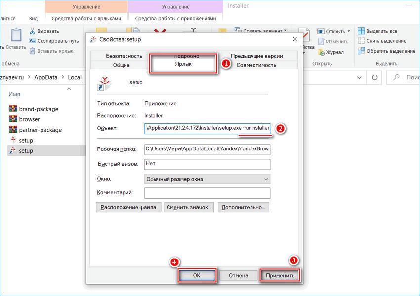 Создание файла для деинсталляции Яндекс браузера