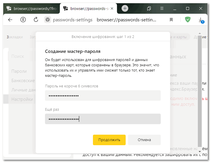 Создание мастер пароля Яндекс Браузер