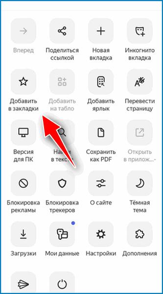 Создать закладку на Андроид