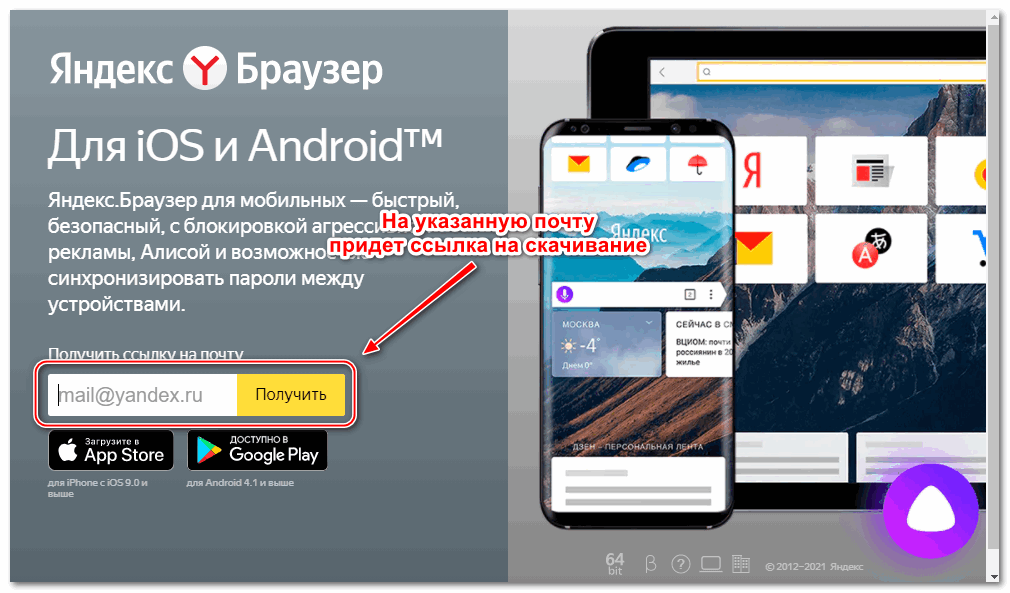 Ссылка на скачивание Яндекс браузера на телефон