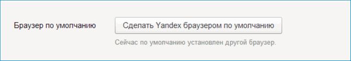 Старый Яндекс по умолчанию
