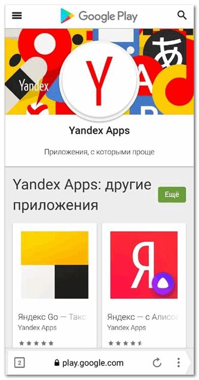 Связанные приложения Яндекс lite