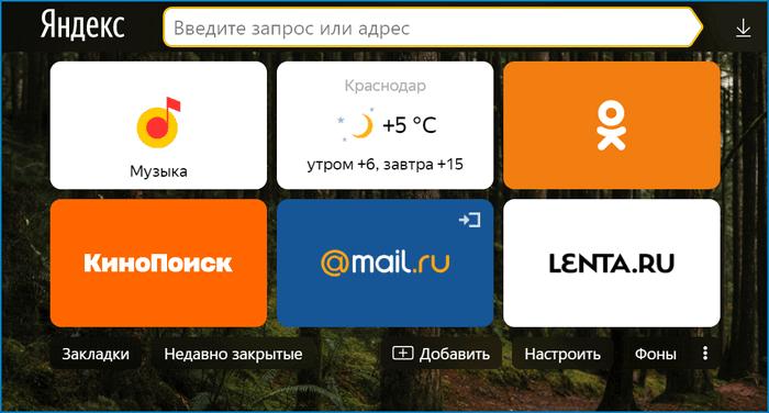 Табло Яндекс