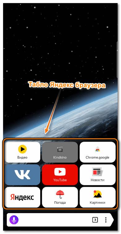Табло мобильного Яндекс браузера