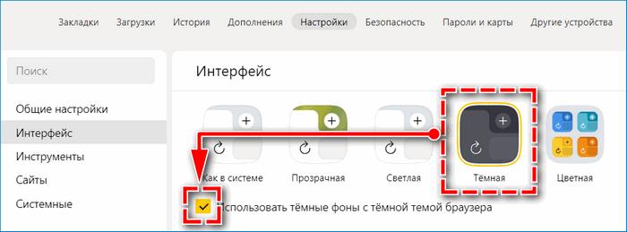 Темная тема Яндекс