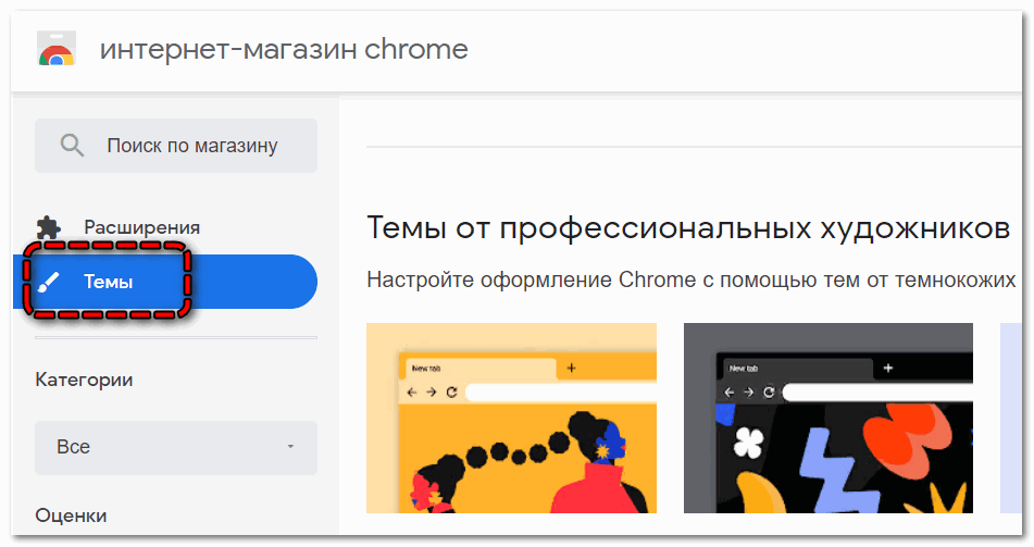 Темы оформлений Яндекс
